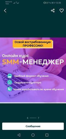 SMM Таргет реклама курсы