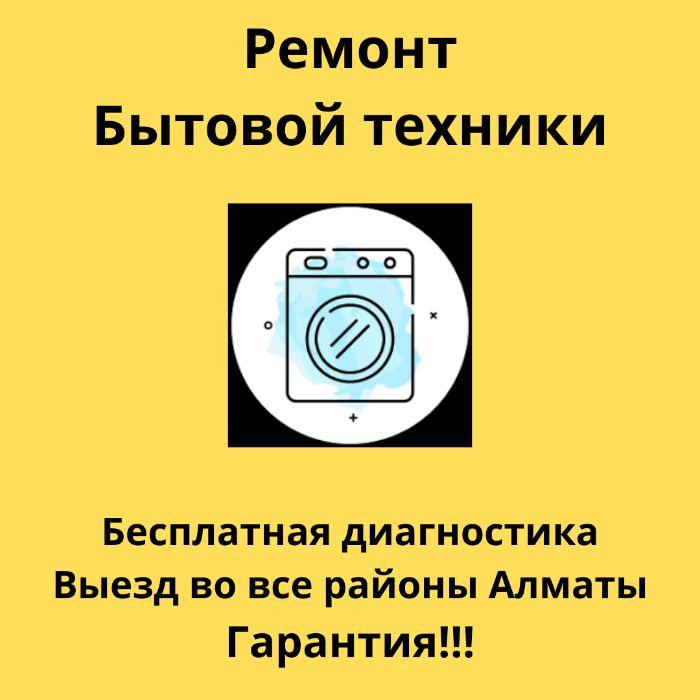 Ремонт стиральных машин холодильников Алматы - сурет 1