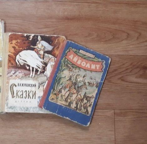 Книги детские сказки времен СССР