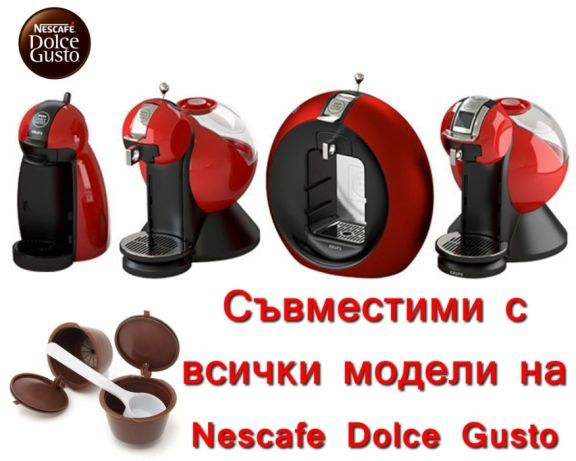 Нови Дolce Gusto\Долче Густо капсула капсули кафе многократна употреба