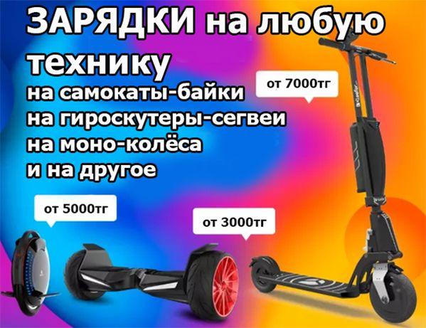 на самокаты гироскутеры для всех моделей ЗАРЯДКИ зарядные устройства к