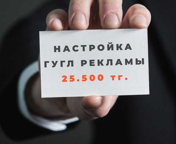 Продвижение сайтов в Google и Yandex. От 30000 тг.