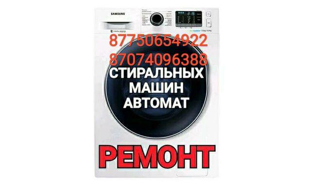 Ремонт стиральных машин,газовых котлов,колонок