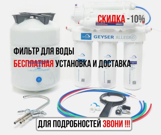Фильтр для воды Скидка -10% . Бесплатная установка и доставка