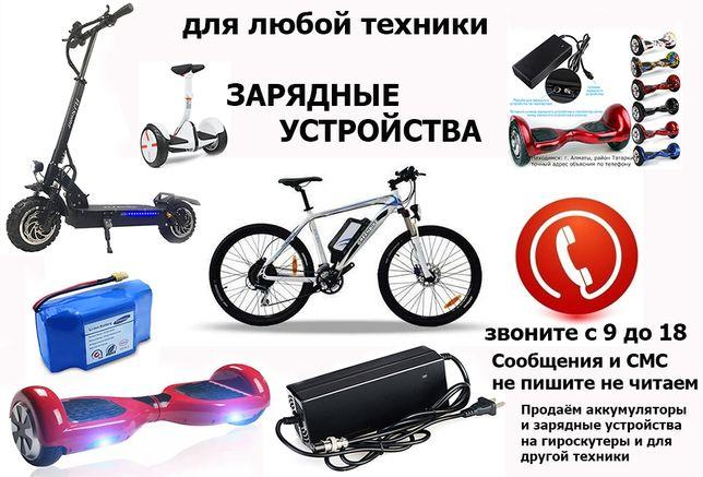 ЗАРЯДКИ для аккумулятора на велосипеды гироскутеры самокаты сигвеи от