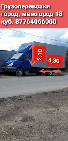 Грузоперевозки Газель, Газ 53
