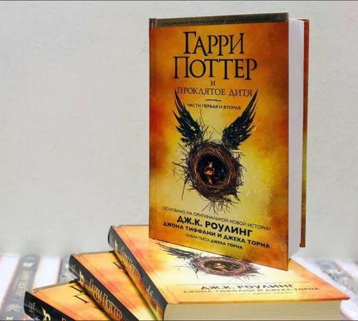 Гарри Поттер и проклятое дитя (РОСМЭН). Книги новые!