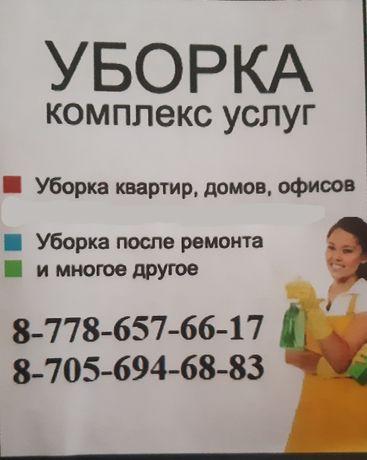 Уборка квартиры и офисов