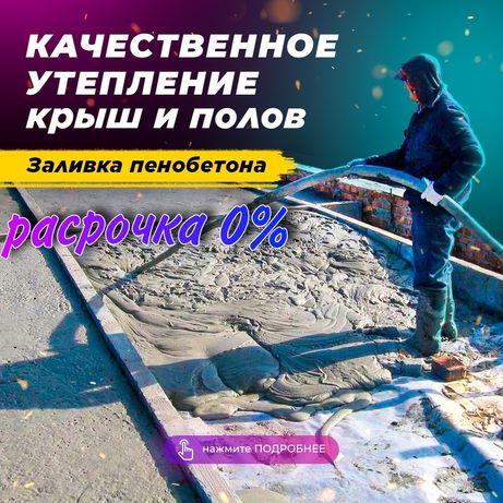 Утепление потолок пенобетон РАСРОЧКА 0%