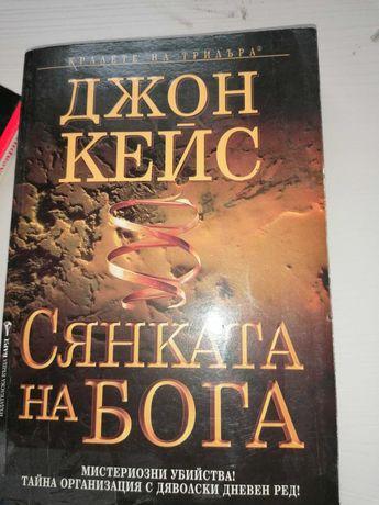 Книга Сянката на Бога 7 лв.