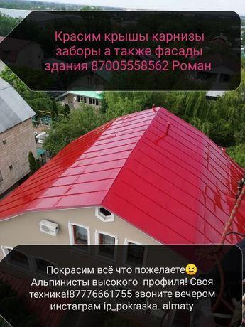 покраска крыш, фасады, заборы