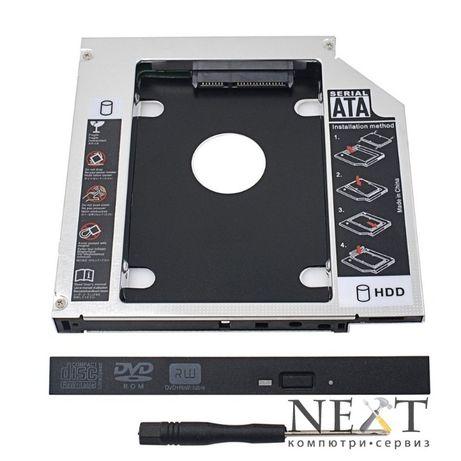 IDE(PATA) DVD адаптер за 2-ри SATA хард диск(SSD) за лаптоп 9.5/12.7мм