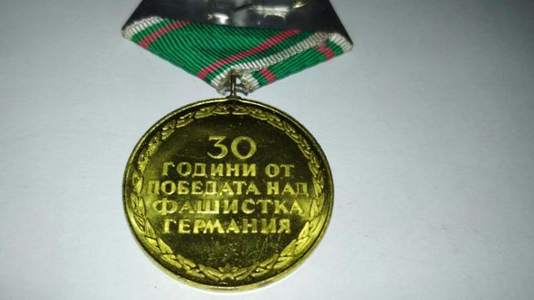 Ордени - медали - значки