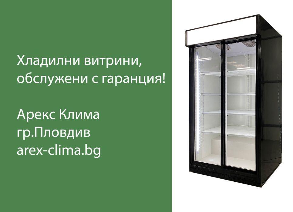 Хладилна витрина - Обслужена с Гаранция !