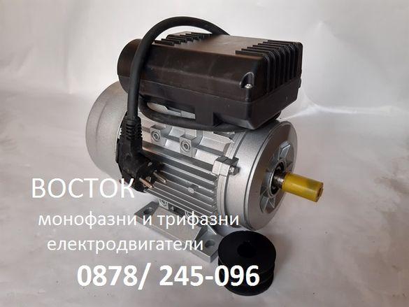 Електродвигатели/ мотори ВОСТОК 1,1кв/2800 оборота с алуминиев корпус