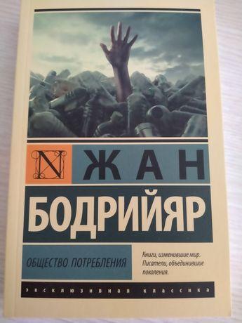 """Книга """"Общество Потребления"""""""