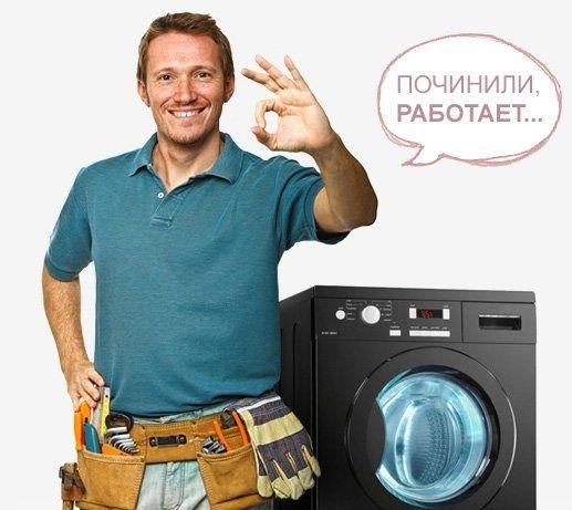 Ремонт стиральных машин. Качество.
