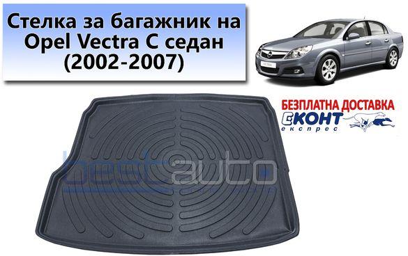 Стелка за багажник на Opel Vectra C / Вектра Ц седан (2002-2007)