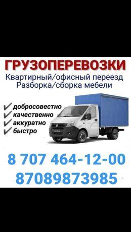 Грузоперевозки по городу Алматы и области