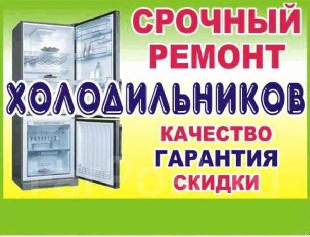 Ремонт холодильников и морозильников качественный быстро и недорого!