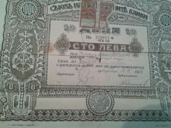 Дял от 100 лв от Държавна популярна банка 1928г