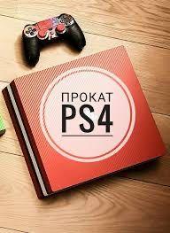 PS4 аренда Пс4 аренда Ps4 arenda
