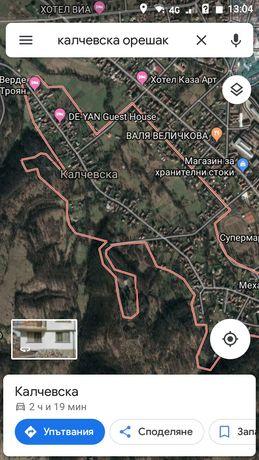 ТОП имот в Троянския балкан, регулация с.Орешак махала Калчевска