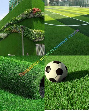 Искусственный газон искусственная трава Искусственную траву покрытия