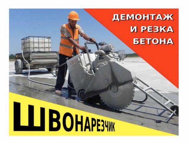 Разрушение бетон Демонтаж Резка Алмазный Лазерный Сверление Отбойник