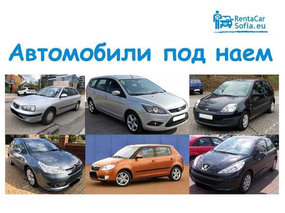 Rent a car/Sofia/Автомобили под наем/Рент а кар/Коли под наем/София