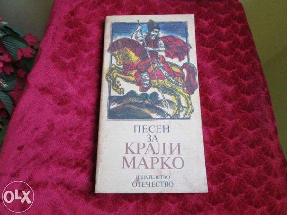 Епос за Крали Марко