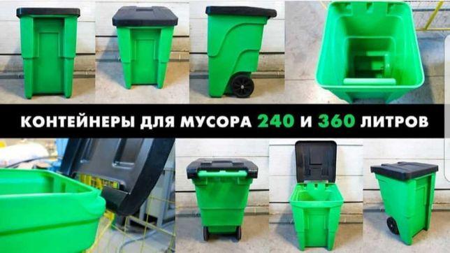 Продам мусорный бак