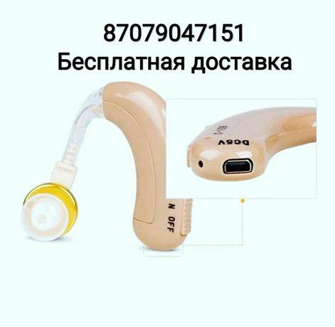 Слуховой аппарат. Бесплатная доставка по Алматы.