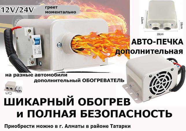 Электро-авто-печка 12/24В от аккумулятора и генератора ОБОГРЕВАТЕЛЬ на