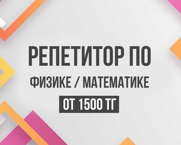 Репетитор/Решение задач по физике и математике