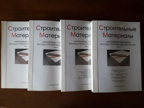 Строительный справочник