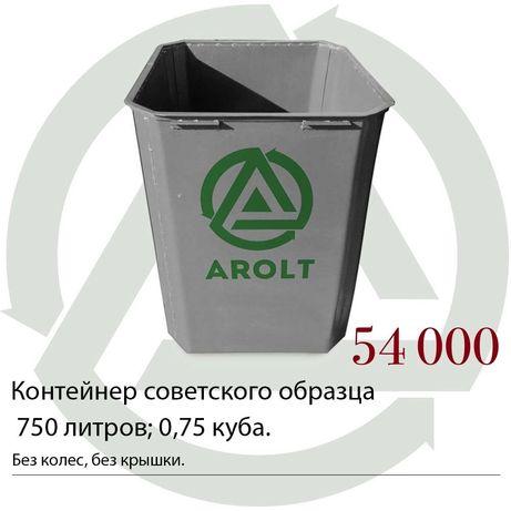 Мусорный контейнер, бак для тбо, евро контейнер, 0,75; 1,1 куба