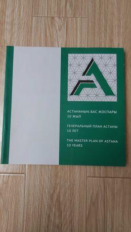 Книга Генеральный план Астаны 10 лет 272 страницы размер 29*29