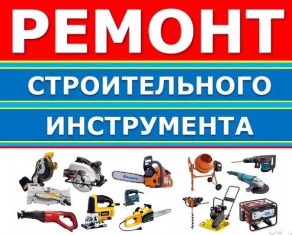 Ремонт электро и бензо инструментов
