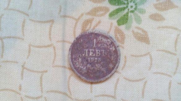 Монета от 1 лев от 1925 година