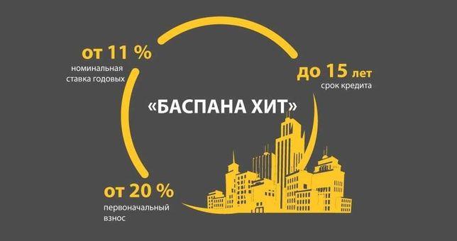 Мы принимаем заявки по Баспана Хит, помощь в оформлении ипотеки!