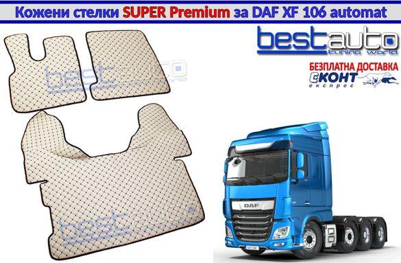Кожени стелки SUPER PREMIUM за камион за ДАФ ХФ 106 / DAX XF 106 авто