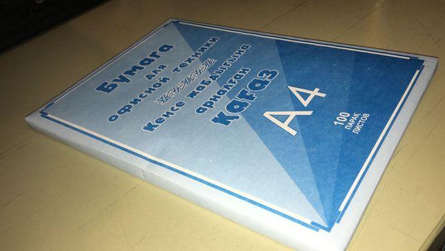 Бумага для офисной техники белая А4 100 листов в пачке плотн. 80 г/м2