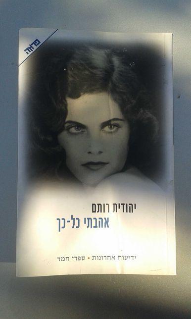 Cărți în limba ebraică