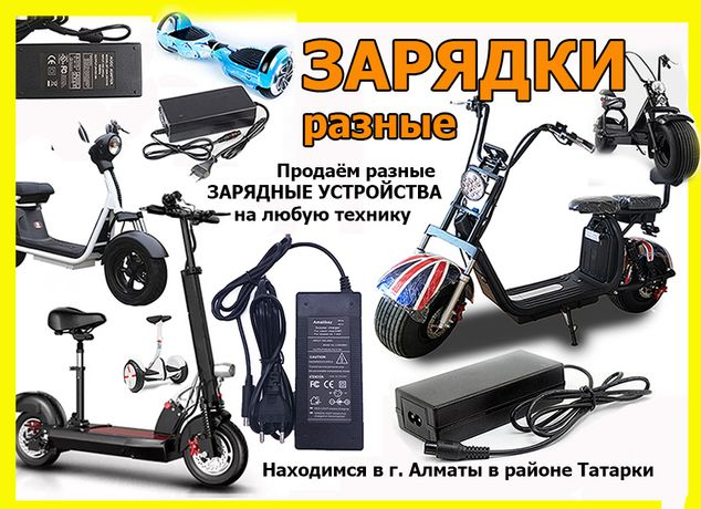 для самокатов на гироскутеры электрические скутеры и байки ЗАРЯДКИ