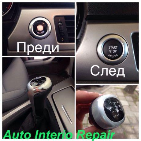 Възстановяване на захабени копчета на Audi / бутони Volkswagen