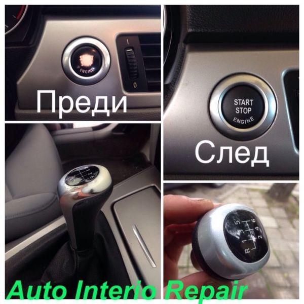 Възстановяване на захабени копчета на Audi / бутони Volkswagen гр. Дупница - image 1