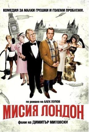 Мисия Лондон /DVD/