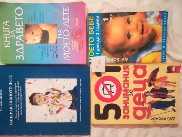 Книги, различни заглавия.