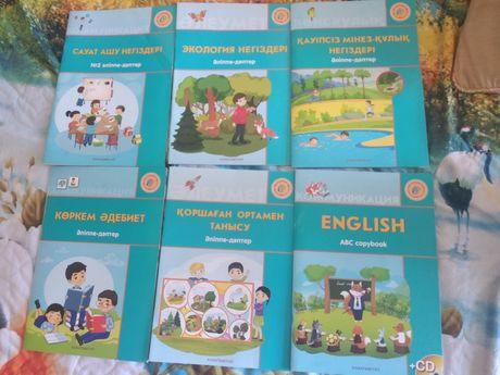 Тетрадь и учебники для казахского языка.